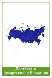 Доставка в Белоруссию и Казахстан 2