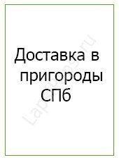 Доставка в пригороды  СПб