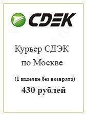 Курьер СДЭК Москва 430 руб
