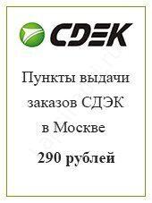 СДЭК Москва 290 руб
