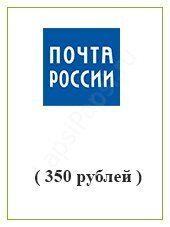 Почта по России