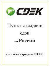 Доставка СДЭК по России